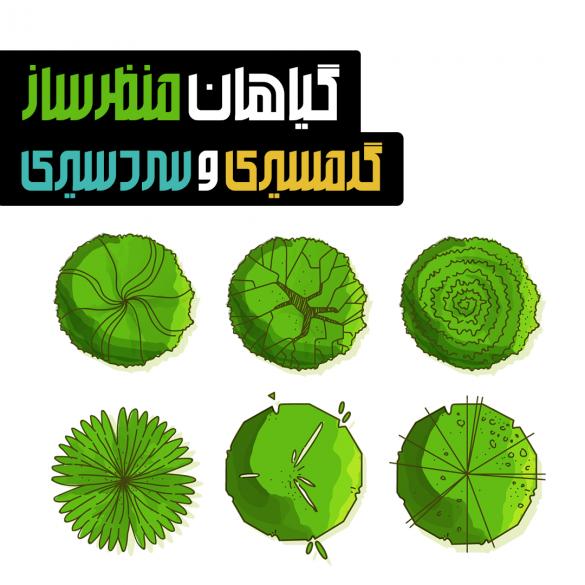 پکیج گیاهان-منظرساز_01