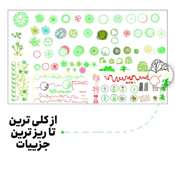 گیاهان-منظرساز_03-05